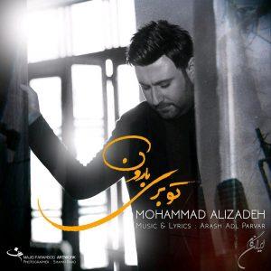 اهنگ محمد علیزاده تو بری بارون