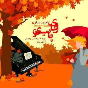 اهنگ احمد سولو رویای پاییزی