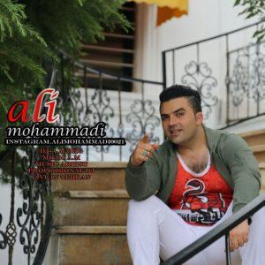 اهنگ علی محمدی کاش میشد