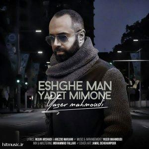 اهنگ یاسر محمودی عشق من یادت میمونه
