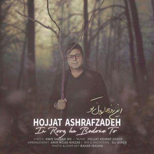 اهنگ حجت اشرف زاده این روزها بدون تو