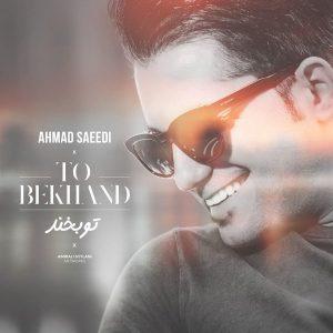 اهنگ احمد سعیدی تو بخند