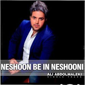 اهنگ علی عبدالمالکی نشون به این نشونی