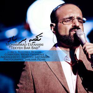 اهنگ محمد اصفهانی تقاص