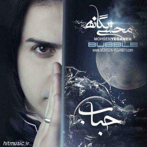 البوم محسن یگانه حباب