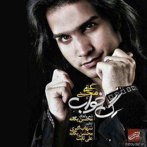 البوم محسن یگانه رگ خواب