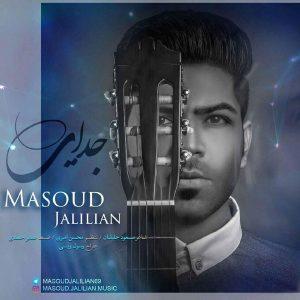 اهنگ مسعود جلیلیان جدایی