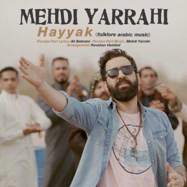 اهنگ مهدی یراحی Hayyak