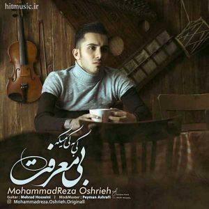 اهنگ محمدرضا عشریه کی به کی میگه بیمعرفت
