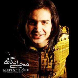 اهنگ محسن یگانه دیگه چی میخوای
