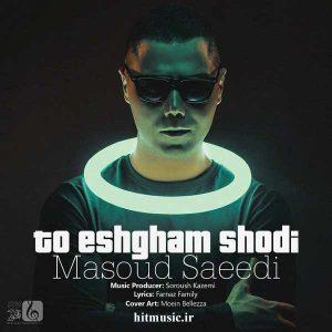 اهنگ مسعود سعیدی تو عشقم شدی