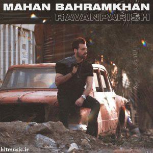 اهنگ ماهان بهرام خان روان پریش