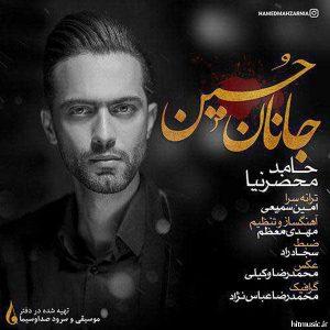 اهنگ حامد محضرنیا جانان حسین