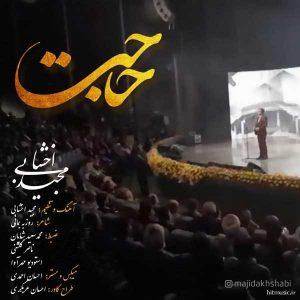 اهنگ مجید اخشابی حاجت