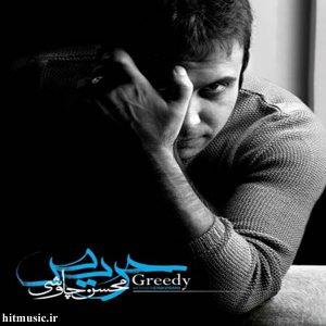 اهنگ محسن چاوشی حریص