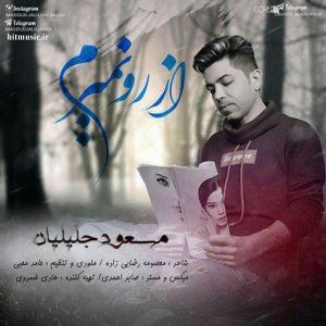 اهنگ مسعود جلیلیان از رو نمیرم