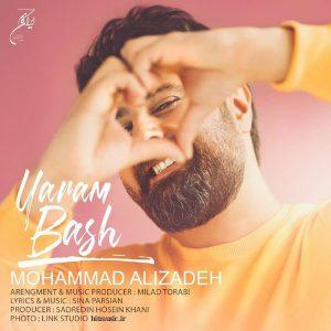 اهنگ محمد علیزاده یارم باش