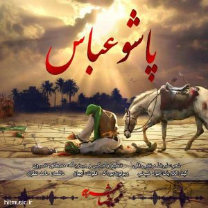 اهنگ محمدرضا عشریه پاشو عباس