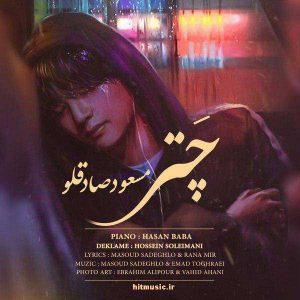 اهنگ مسعود صادقلو چتر