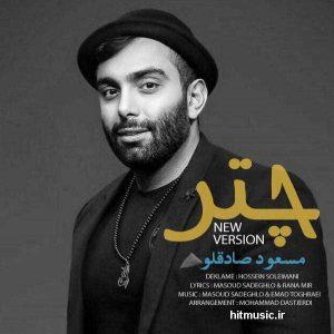 اهنگ مسعود صادقلو چتر ورژن جدید