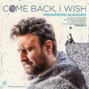 اهنگ محمد علیزاده برگردی ای کاش