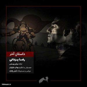 اهنگ رضا یزدانی داستان آخر