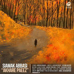 اهنگ سیامک عباسی آخر پاییز