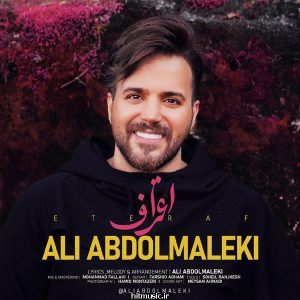 اهنگ علی عبدالمالکی اعتراف