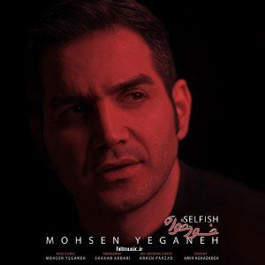 اهنگ محسن یگانه خودخواه