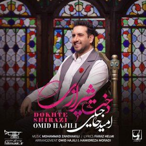 اهنگ امید حاجیلی دخت شیرازی