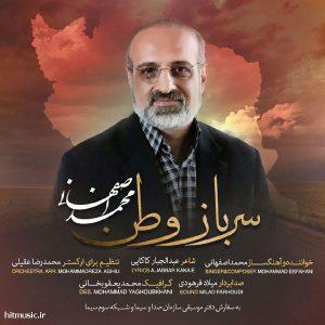 اهنگمحمد اصفهانیسرباز وطن