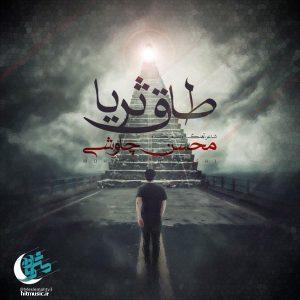 اهنگ محسن چاوشی طاق ثریا