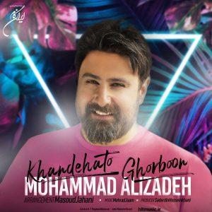 اهنگمحمد علیزاده خنده هاتو قربون