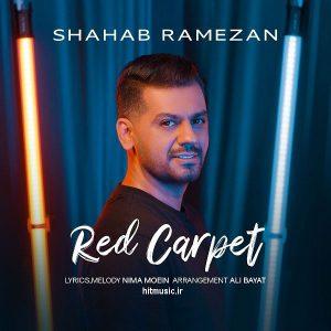 اهنگشهاب رمضانفرش قرمز