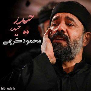 اهنگ محمود کریمی حیدر حیدر