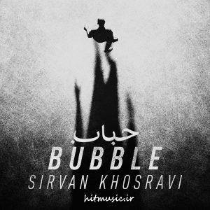 اهنگ سیروان خسروی حباب