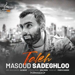 اهنگ مسعود صادقلو تله