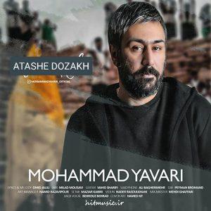 اهنگ محمد یاوری ساده گذشتی از من
