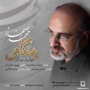 اهنگ محمد اصفهانی به نگاهی