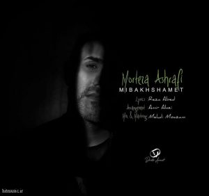 اهنگ مرتضی اشرفی میبخشمت
