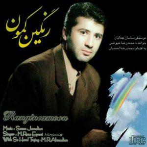 اهنگ محمدرضا عیوضی رنگین کمون
