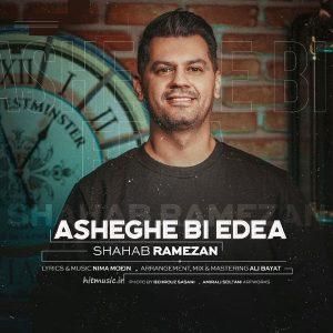 اهنگ شهاب رمضان عاشق بی ادعا
