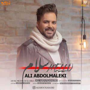 اهنگ علی عبدالمالکی سلام