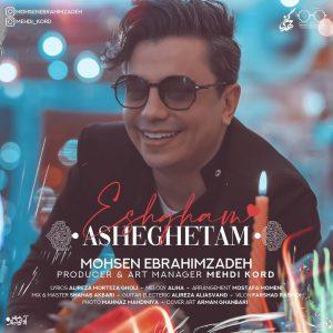 اهنگ محسن ابراهیم زاده عشقم عاشقتم