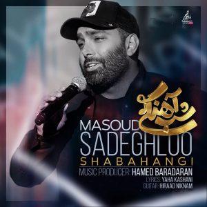 اهنگ مسعود صادقلو شب آهنگی