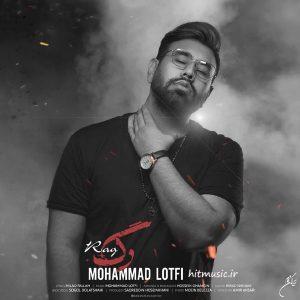 اهنگ محمد لطفی رگ