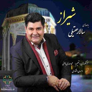 اهنگسالار عقیلی شیراز