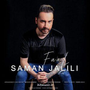 اهنگسامان جلیلی فال